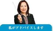 溝渕麻理さん