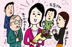 円満退職ダンドリマニュアル