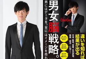 メンタリスト DaiGoさん