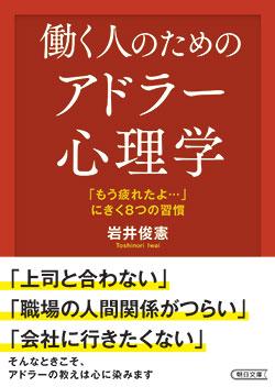 参考書籍:『働く人のためのアドラー心理学』